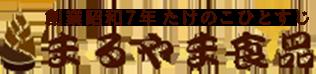 創業昭和7年たけのこひとすじまるやま食品
